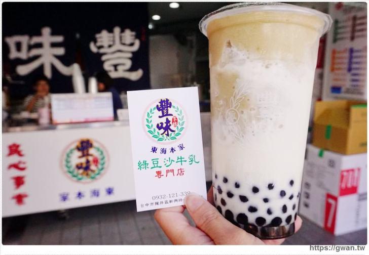 20171030193337 67 - 豐味綠豆沙牛奶專門店 — 東海必喝綠豆沙(已搬遷)