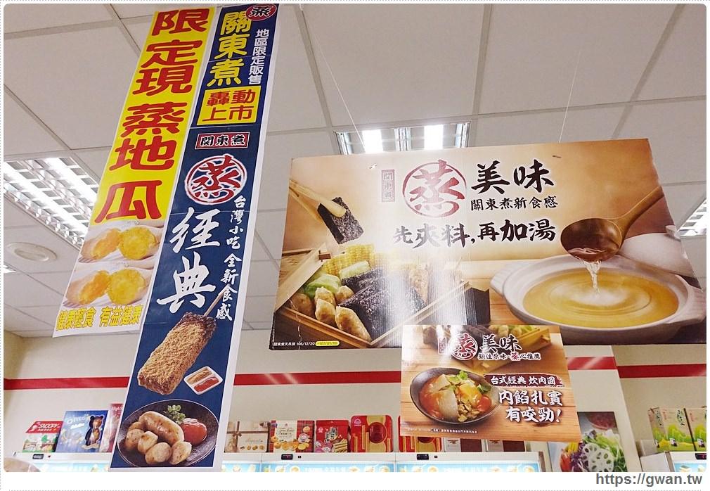7-11蒸肉圓開賣啦!! 超商變身小吃店,隨時隨地都有蒸肉圓 – 熱血臺中