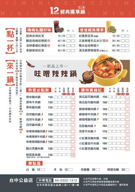 20190201164335 52 - 熱血採訪 | 12MINI台中限定新菜單,加肉加蛋不加價,配料再升級,只有台中吃得到呦!!