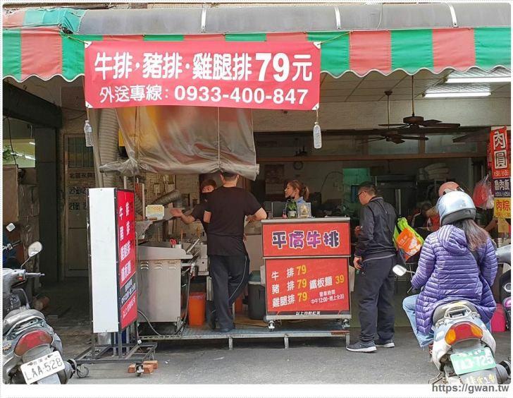 20190217171943 36 - 挑戰台中最便宜 | 永興街外帶限定79元牛排,加麵加蛋還送紅茶只要79元!!