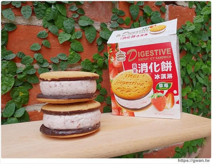 20190306160318 16 - 義美季節限定草莓消化餅冰淇淋,全台7-11獨家販售,3/12前第二件六折!!