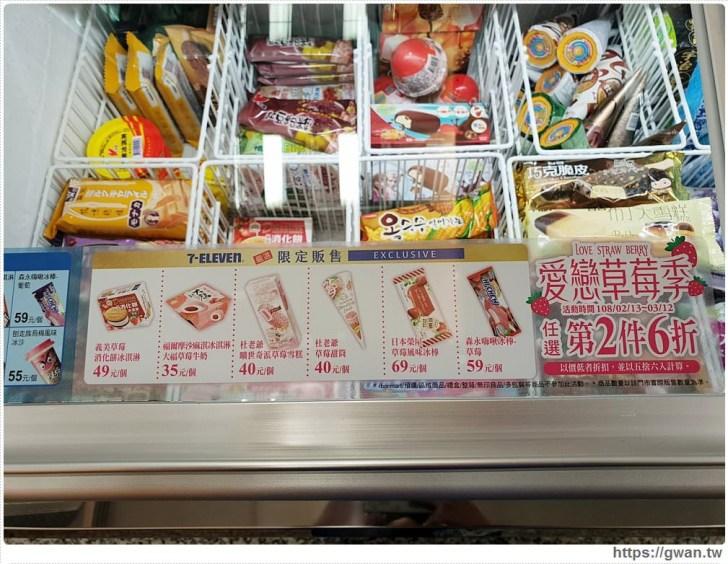 20190306160326 65 - 義美季節限定草莓消化餅冰淇淋,全台7-11獨家販售,3/12前第二件六折!!