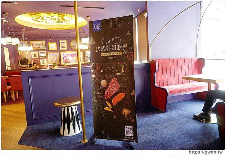 20190728121250 50 - 熱血採訪 | 夏慕尼台中文心店重新開幕!情人節法式夢幻套餐+188元升級活龍蝦,期間限定只有一個月