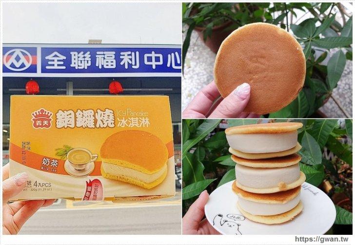 20190809161242 94 - 義美又出新品啦~義美奶茶變身銅鑼燒冰淇淋,超人氣冰品只在全聯獨家販售!