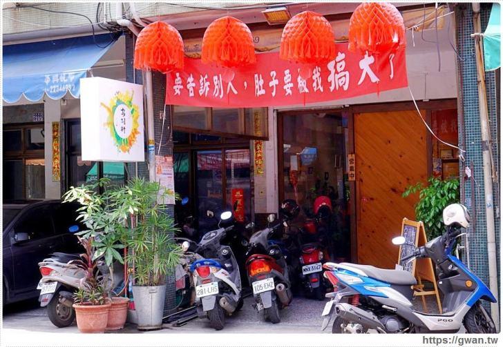 20190817010109 58 - 熱血採訪   安羽軒食堂~超逗趣紅布條,老闆警告 :『肚子要被搞大了!』