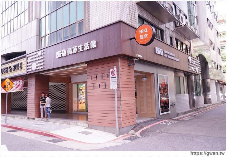 20191020040733 7 - 熱血採訪 台北新開的多元生活館,不用消費也有紅茶咖啡免費喝,尖峰時刻人潮大爆滿的 Hi-Q褐藻生活館