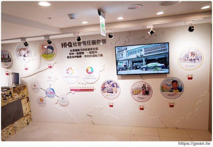 20191020040843 20 - 熱血採訪 台北新開的多元生活館,不用消費也有紅茶咖啡免費喝,尖峰時刻人潮大爆滿的 Hi-Q褐藻生活館