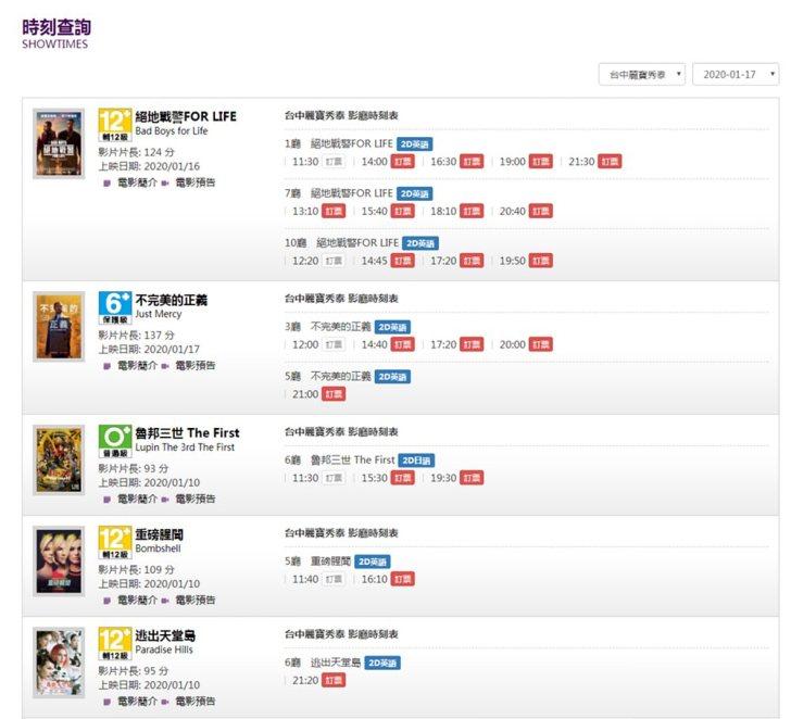 20200117124043 31 - 台中麗寶秀泰影城明天正式開幕,連續三天看電影只要100元!