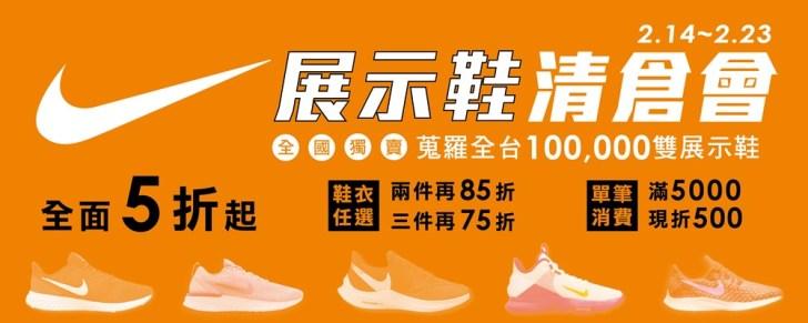 20200204151455 18 - 熱血採訪   台中NIKE展示鞋清倉會來囉,限時10天!入場資格這裡領~