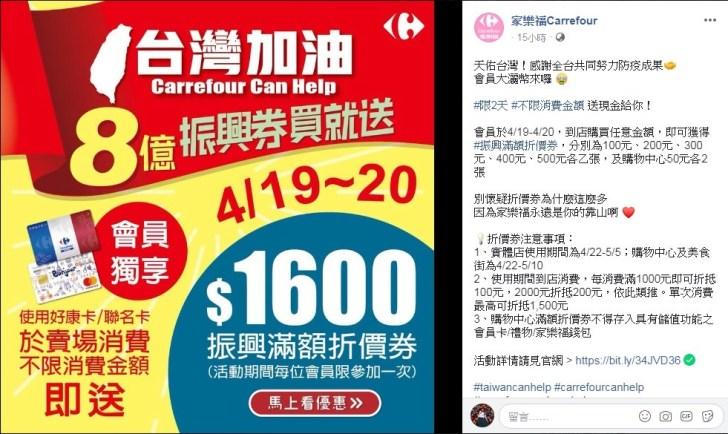 20200419124547 8 - 家樂福推出振興優惠券,限時兩天卡友消費1元以上就送1600元振興券!