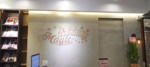 (染髮)東區又多了一個時尚新地標~魔力美學Magic Beauty 讓人留戀一整天!!