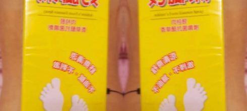 (分享)腳氣的味道讓你受不了嗎?試試看好腳氣吧!!