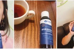 (保養)補充鎂的最佳來源~萃思鎂礦物質濃縮滴液