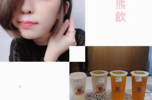 受保護的內容: (飲料)新莊手搖杯熊飲鮮茶~堅持新鮮的好茶!!