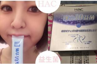 受保護的內容: (保養)永信HAC常寶益生菌粉~全家都可以吃得順暢益生菌!!