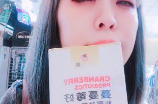 受保護的內容: (保養)三友營養獅~蔓蔓莓好私密益菌~女生不可少的益生菌!!