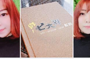 (染髮)板橋染護髮推薦『七大界髮廊~讓你試過一次就愛上!!