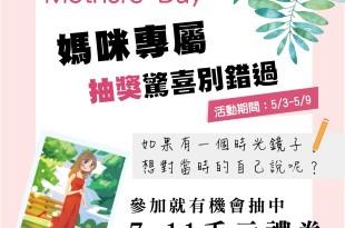 (活動)林黑潮醫生~潮代診所母親節抽獎活動分享!!