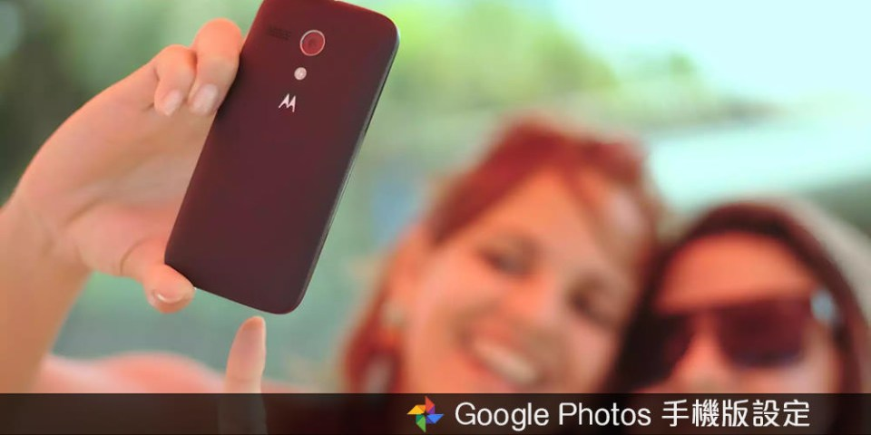 Google Photos手機設定無上限儲存照片