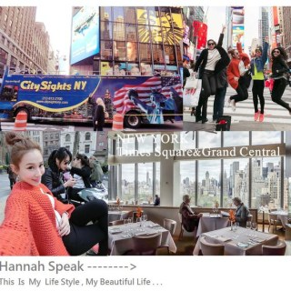 [旅行]紐約New York : 踏入歷史悠久的百年中央車站及紐約公共圖書館,也不忘到時代廣場共襄盛舉!!
