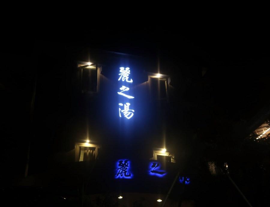 【台北】北投麗之湯溫泉會館,典雅的日式風格裝潢