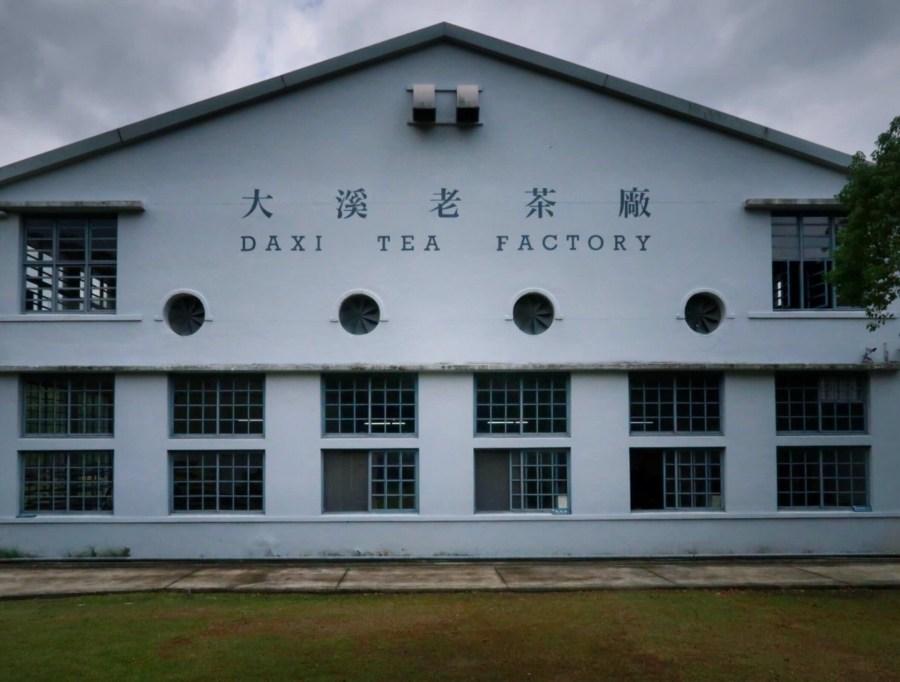 【桃園】大溪老茶廠,從靜謐小巷內走進時光隧道