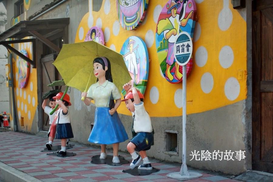 【桃園】2018老城新藝地景藝術節、慢遊富岡