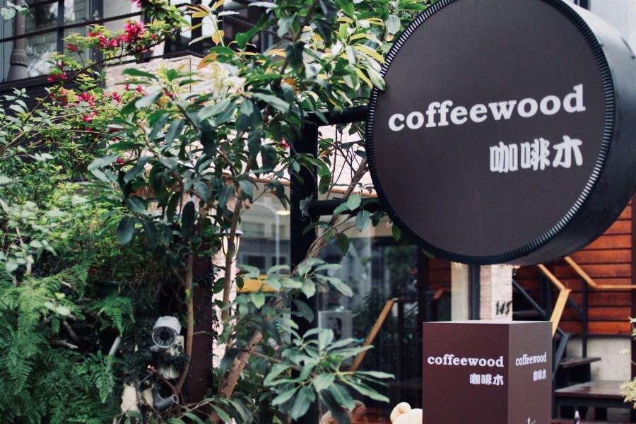 【新竹】新竹CoffeeWood咖啡木,享受一個人的早午餐