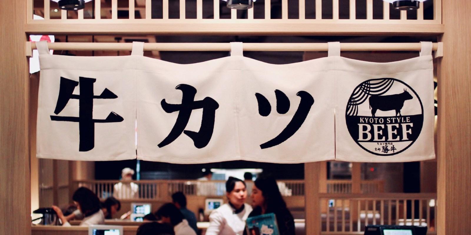 【台北】京都勝牛京站店,來自日本京都的超好吃炸牛排,我也來了!