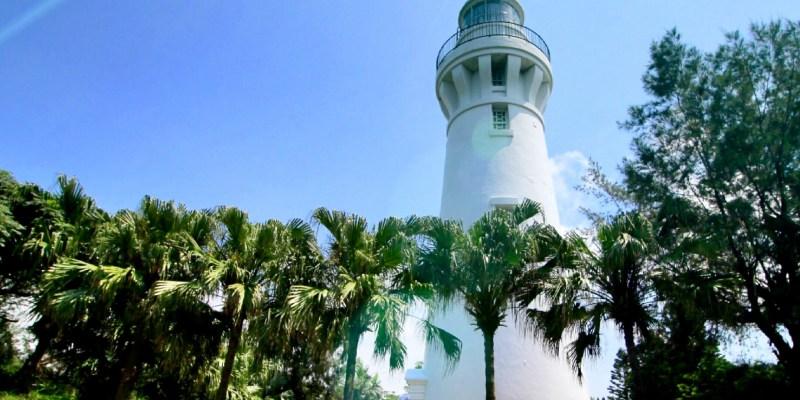【桃園】觀音白沙岬燈塔,一窺百年歷史燈塔的風貌,打卡第一站