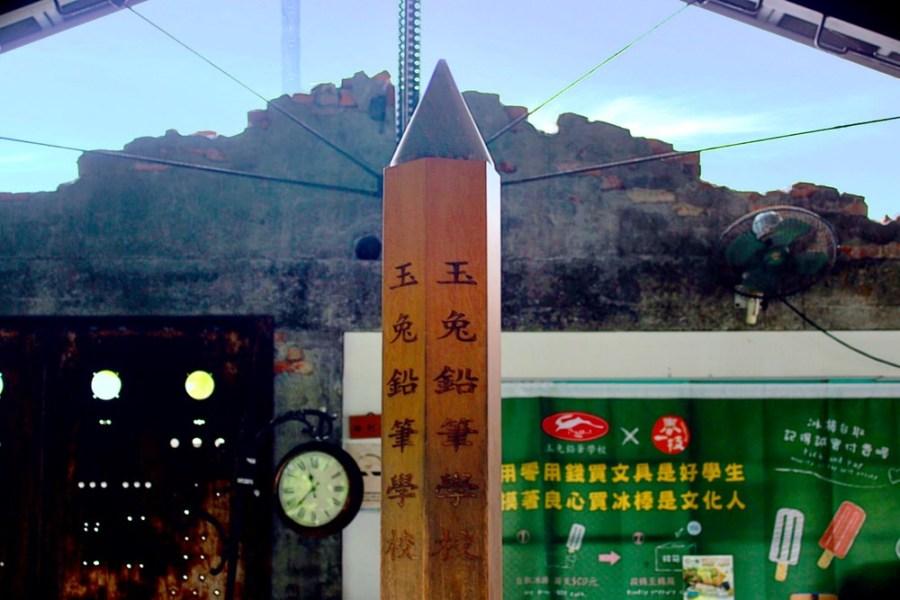 宜蘭親子旅遊景點/玉兔鉛筆學校,親子一同上課玩樂的主題學校,上課啦!