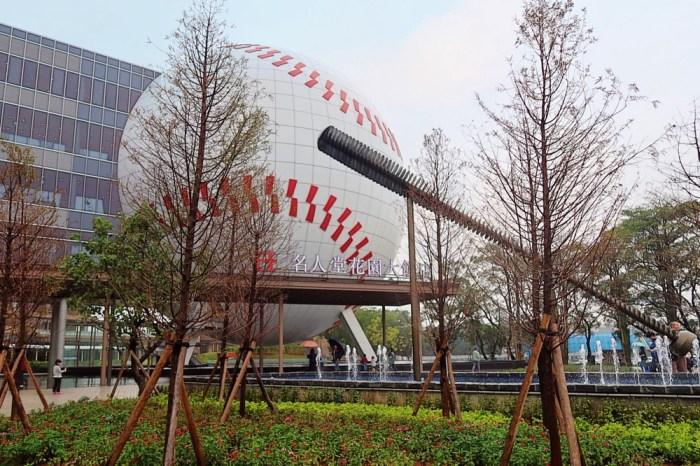 桃園旅遊景點/龍潭棒球名人堂&名人堂花園大飯店,免門票入園的史努比樂園結合32公尺棒球大地標,拍照打卡好去處