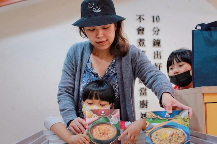 桃園泰式料理/大溪我的菜料理包,在家就能輕鬆吃到道地又美味的泰式料理