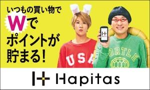 ハピタス(ポイントサイト)を使ってマイルを貯める