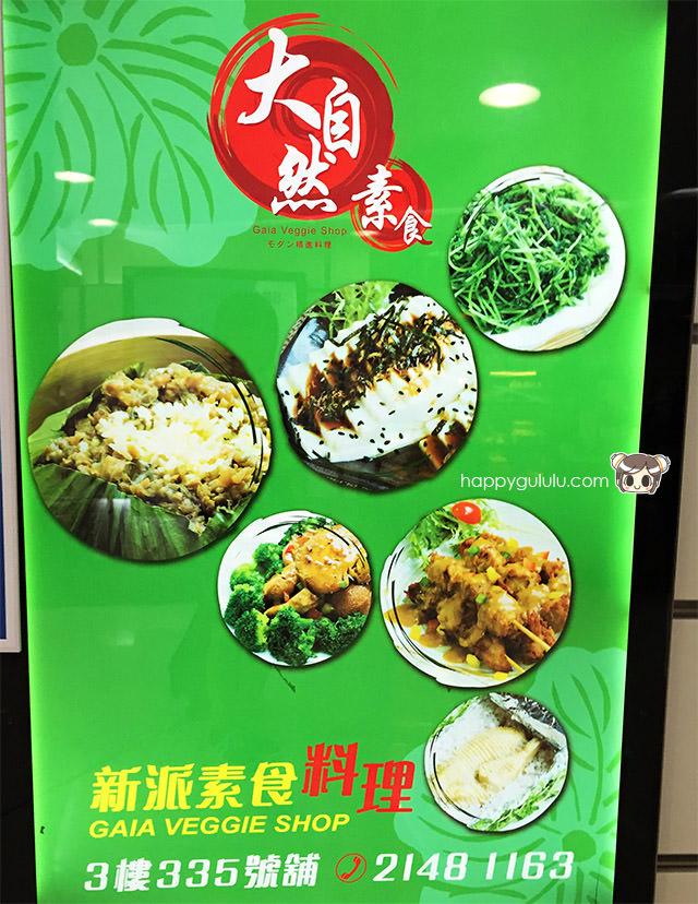 [香港] 大自然素食|香港港式素食 (菜單 純照片 - 古露露的幸福蔬食物語