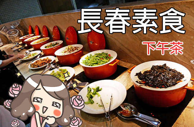 [臺北] 長春素食 下午茶吃到飽 歐式自助餐 (影音 - 古露露的幸福蔬食物語