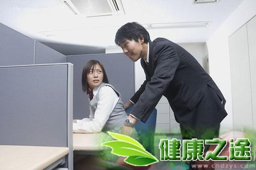 辦公室性騷擾都有哪些伎倆 - 康途健康百科