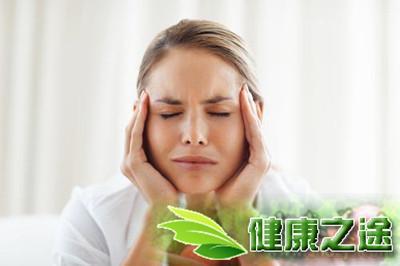 頭痛是什麼原因造成的。緩解頭痛的方法 - 康途健康百科