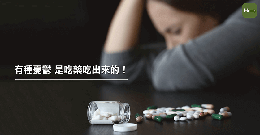 有種憂鬱癥,是吃藥吃出來的!   Heho健康