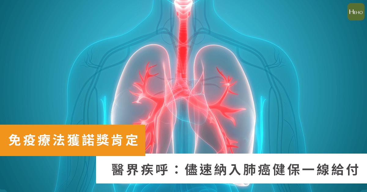 肺癌健保-01