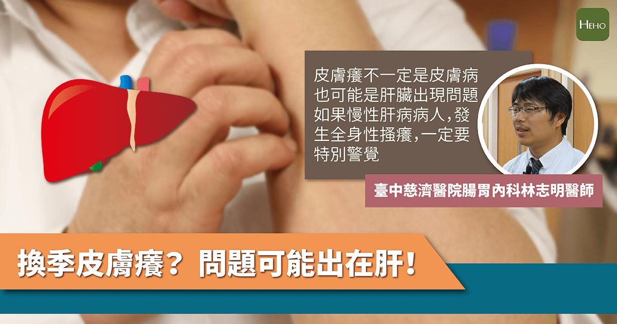 皮膚癢抓到四肢流血 不是皮膚病竟然是肝癌!   Heho健康