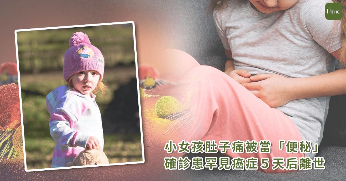 3歲女孩被診斷便秘 5 天後竟死於這個癌癥   Cancer