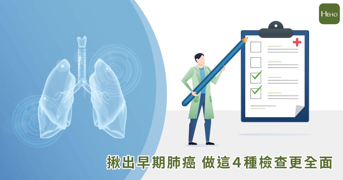 20191126-肺癌檢查