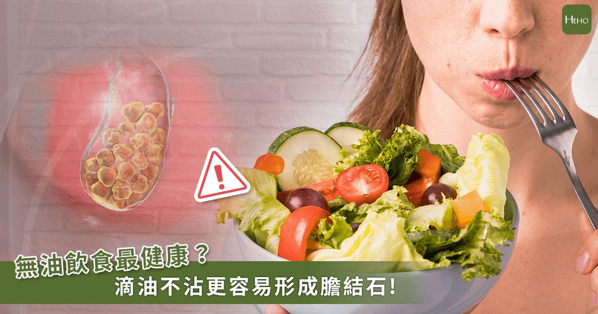 吃太油容易「膽結石」? 醫生:滴油不沾更會導致結石 | Heho健康