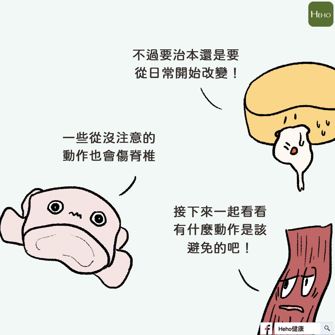 椎間盤突出是什麼?淺談成因與照護方式   Heho健康