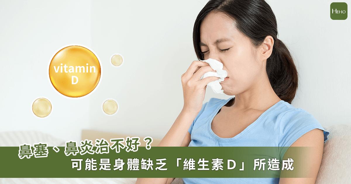 鼻竇過敏連做手術都沒用?原來是怕曬黑缺維生素D惹禍 | Heho健康