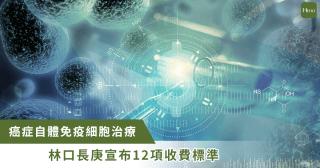 20200616-細胞研究