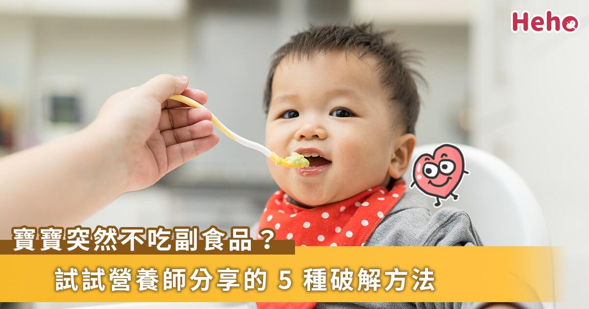 寶寶不愛吃副食品只喝奶五大原因 試試這些破解方法 - Heho親子