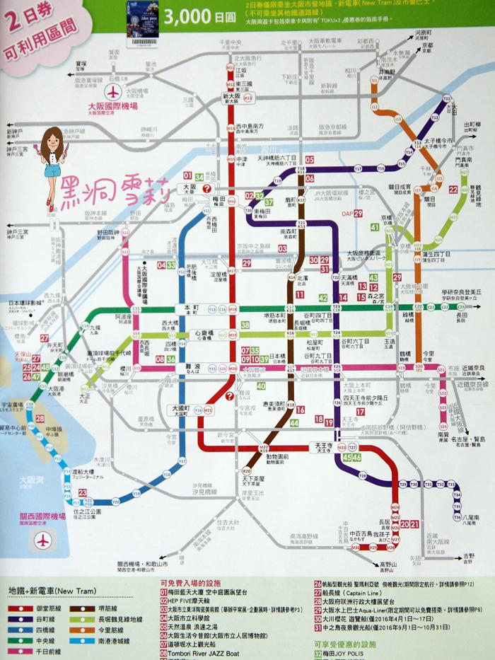 【交通】大阪自助旅行「大阪周遊パス Osaka amazing pass」.免費玩大阪市38個景點(2017更新) – 黑洞雪莉