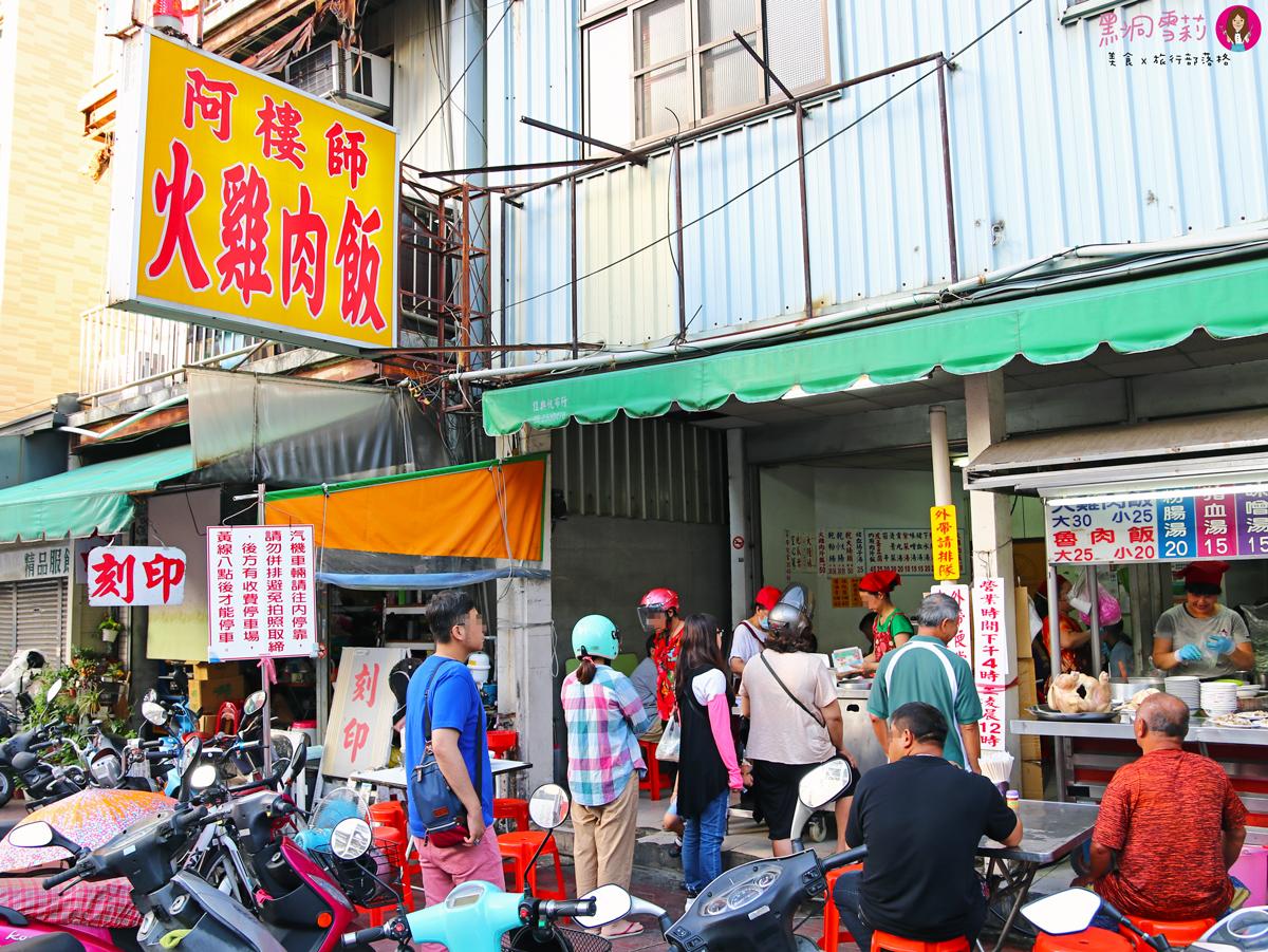 【食記】嘉義/東區「阿樓師火雞肉飯」〃近文化路夜市 – 黑洞雪莉